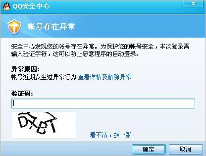 qq号码被盗如何申诉_针对异常,QQ安全中心有何措施?_365体育平台官网-bet356体育在线 ...